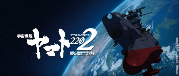 sublimation-space-battleship-yamato-2202-banner