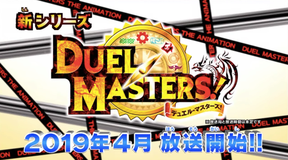 Duel-Masters-2019